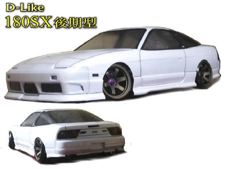 D-Like DL083 - 190mm Nissan 180SX 後期 Late Model