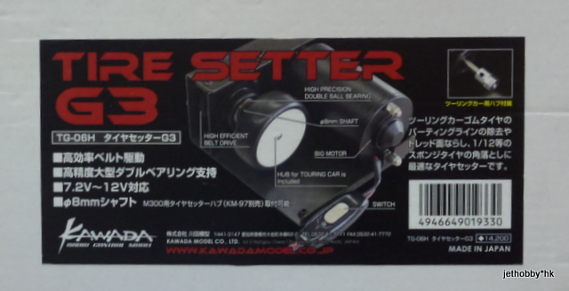 Kawada TG-06H - Tire Setter