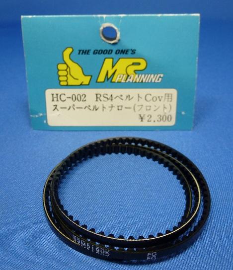 Mr. Planning HC-002 - Drive Blet S3M 519 (173T) (HPI RS4)