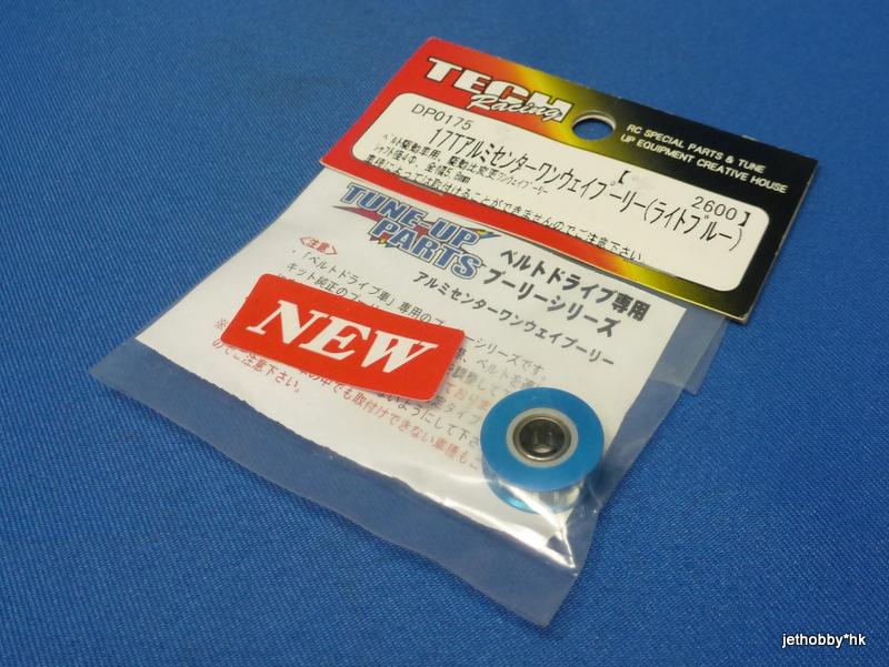 Tech DP0175 - 17T Alum Center One-Way Pulley Light Blue