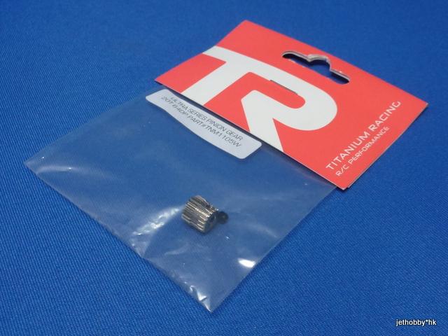 TIR 1105W - Ultra Series Pinion Gear 20T 64DP