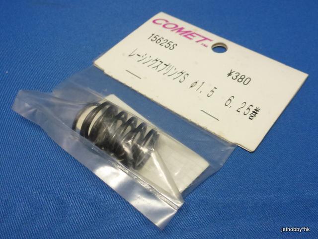 Comet 15625S - Racing Spring S 1.5mm 6.25