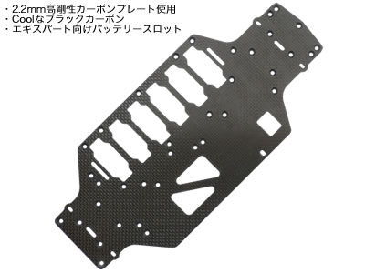 Atlas SH8-100 - Carbon Graphite Main Chassis 2.2mm (BeaT)