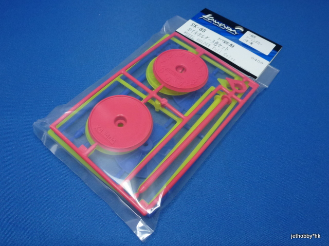 Kawada SK-8S - Tire Holder Assorted Colors 3 sets