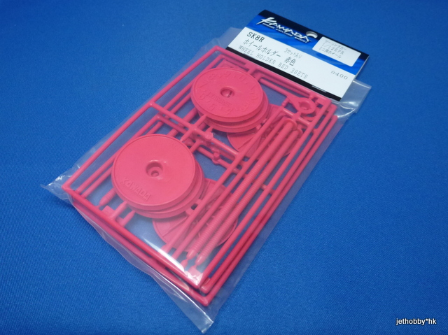 Kawada SK-8R - Tire Holder Red 3 sets