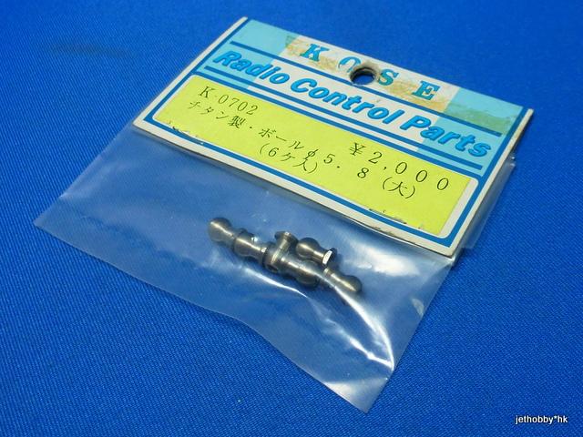 Kose K-0702 - Titanium Ball Stud, 5.8mm