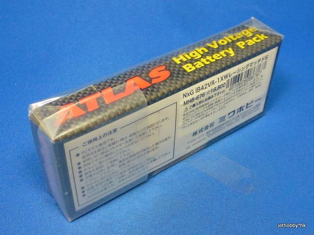 Atlas MH8-676 - Team Atlas Factory Driver Battery Pack