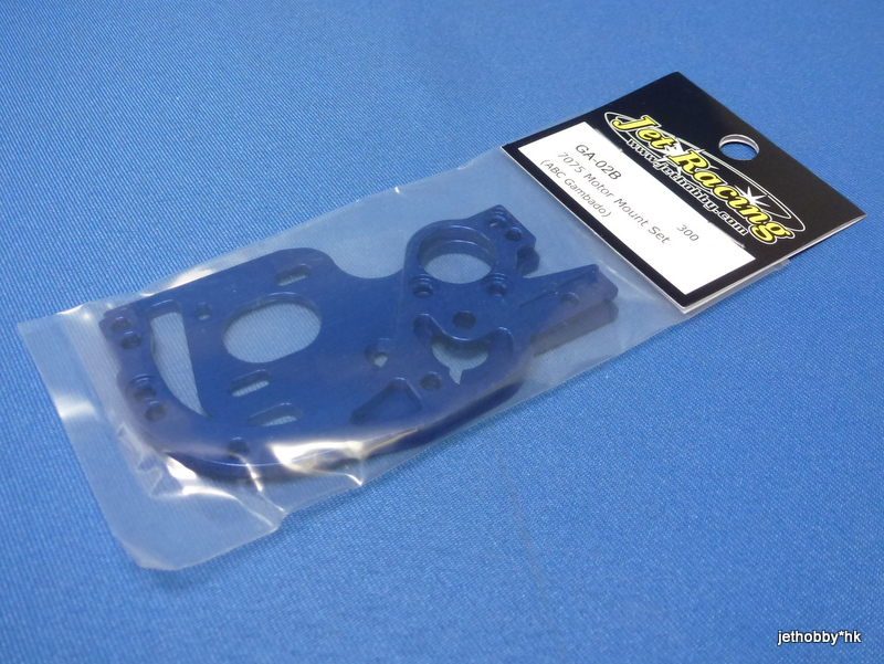 Jet Racing GA-02B - 7075 Motor Mount Set Blue (ABC Gambado)