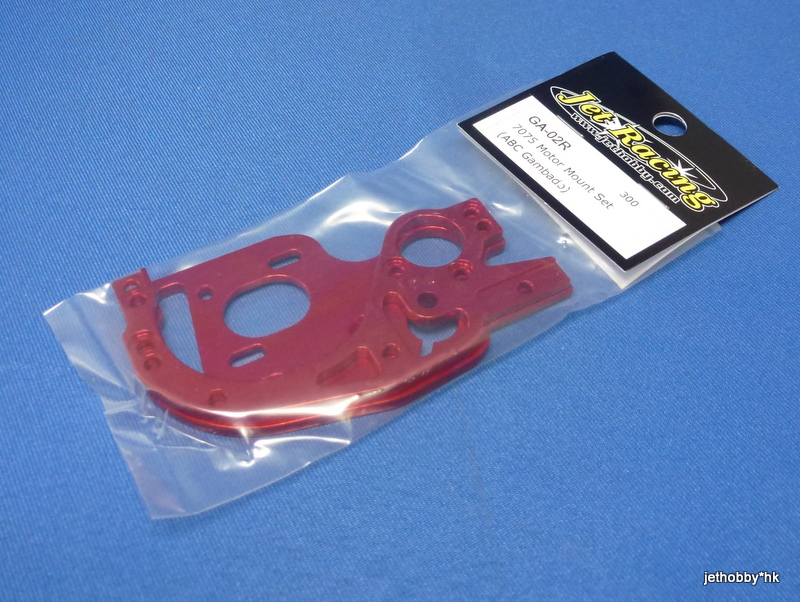 Jet Racing GA-02R - 7075 Motor Mount Set Red (ABC Gambado)