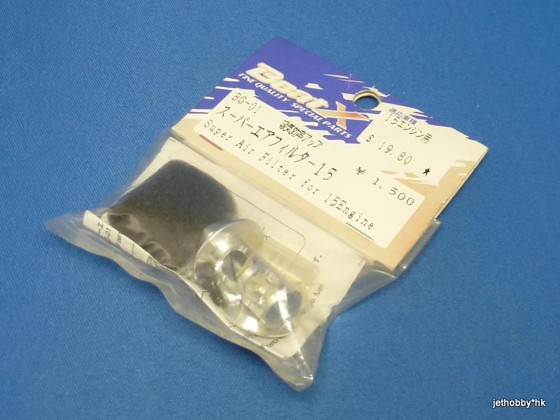 Kawada BG-01 - Super Air Filter For 15 Engine