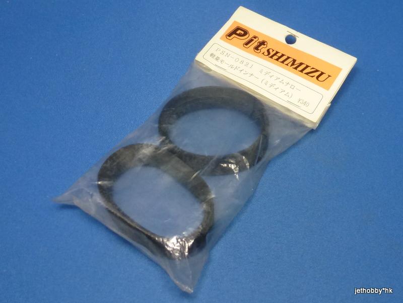Pit Shimizu PSN-0821 - 24mm Lightweight Molded Inner, Medium