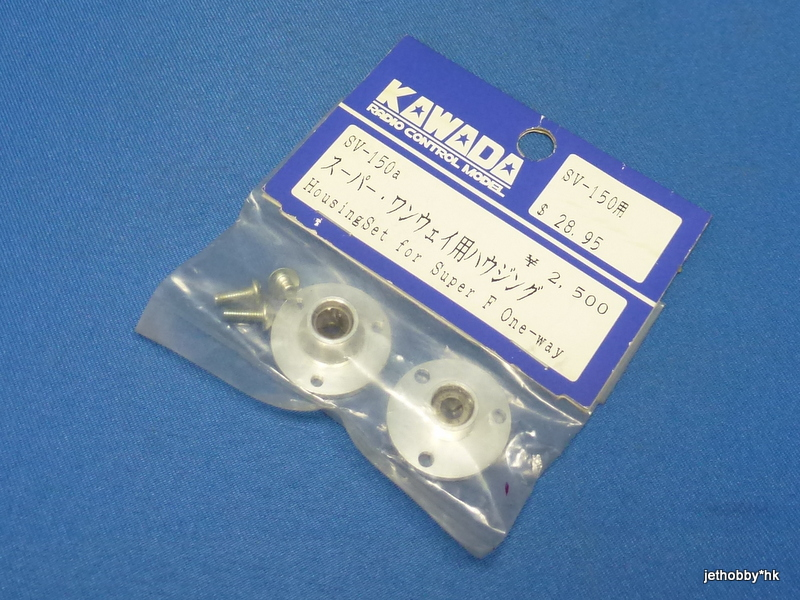 Kawada SV-150A - Housing Set For Super Front One-Way  (SV-150)