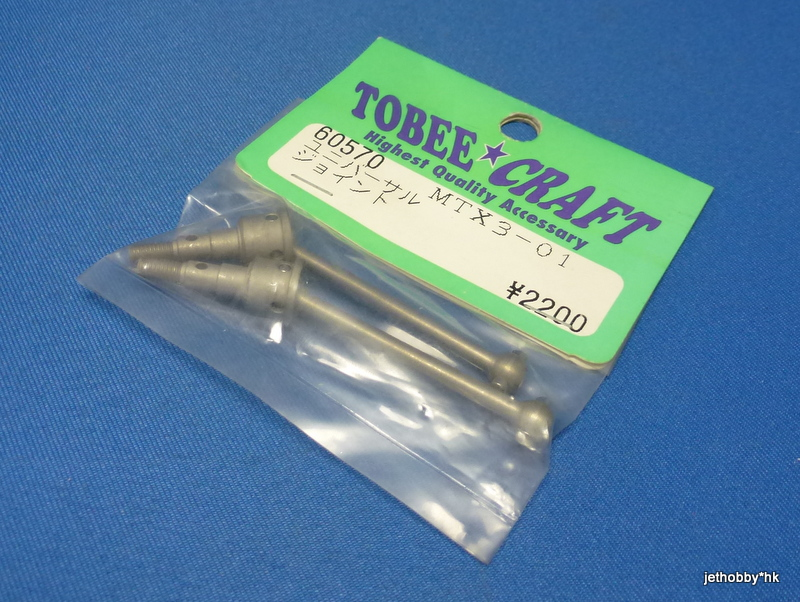Tobee Craft 60570 - Universal Shaft (Mugen MTX-3)