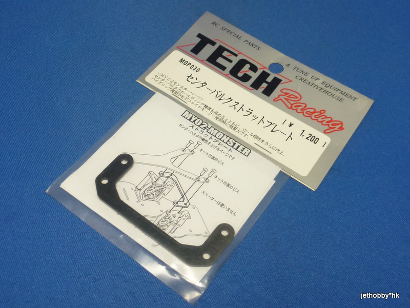 Tech Racing MOP030 - Gearbox Stiffener (MY02 Monster)