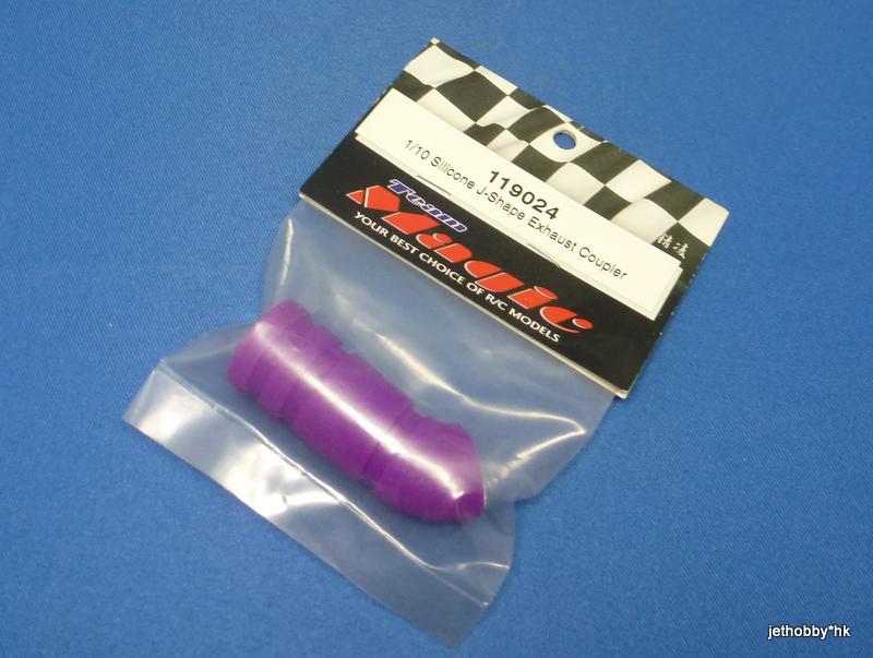 Team Magic 119024P - 1/10 Silicone J-Shape Exhaust Coupler , Purple