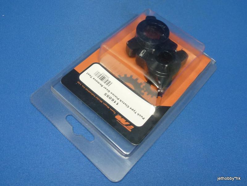 Team Magic 116055 - Push Type Clutch Pinion Gear Remove Tool