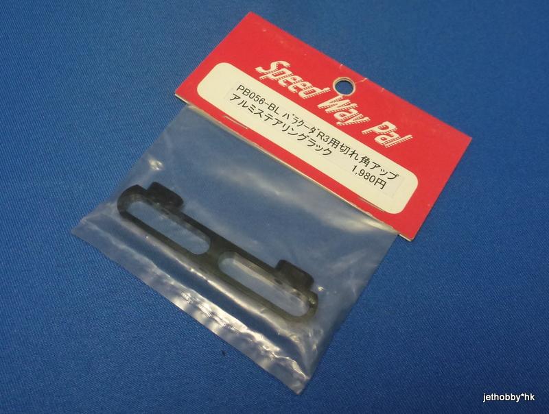 Speed Way Pal PB056-BL - Alum Steering Rack, Purple (ARD Barrcuda R3)