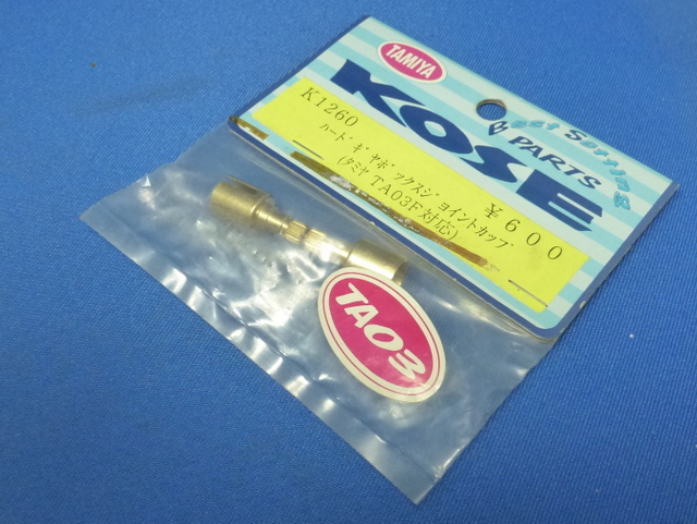 Kose K-1260 - Hard Gear Box Cup Joint (Tamiya TA03F)