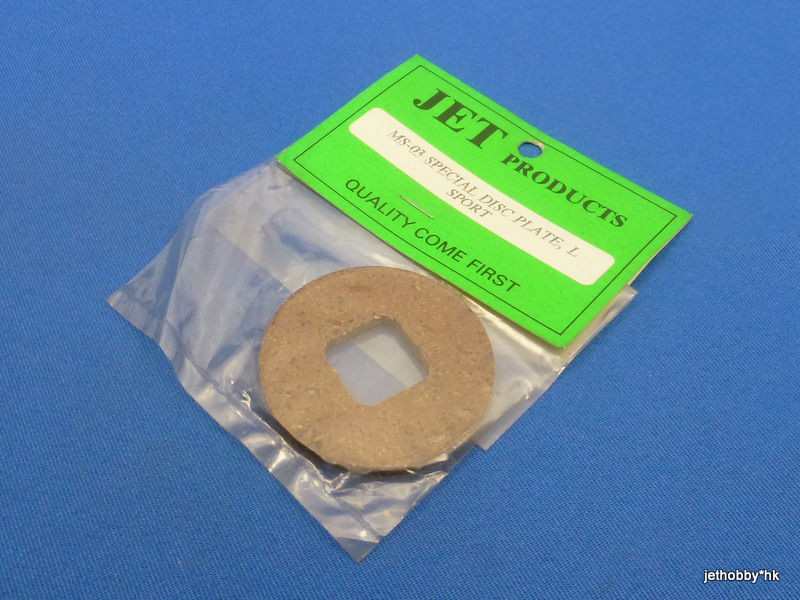 Jet Racing MS-03 - Special Brake Disc Plate (Mugen Sport)