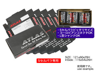 Atlas MH7-652 - Paper Battery Case 5pcs
