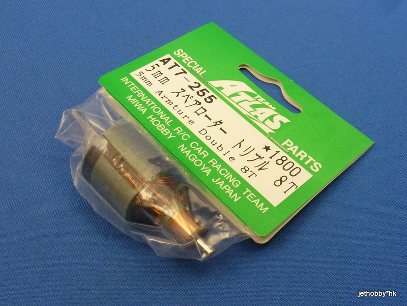 Team Atlas AT7-255 - 5mm Armature 8T Double