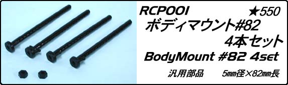 Chevron RCP001 - Body Mount #82