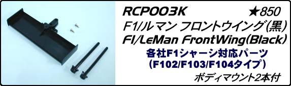 Chevron RCP003K - F1/ LeMan Front Wing Black (F102 / F103 ? F104)